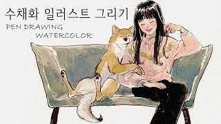 찰싹 [ Pen drawing / Watercolor / 수채화 일러스트 ]