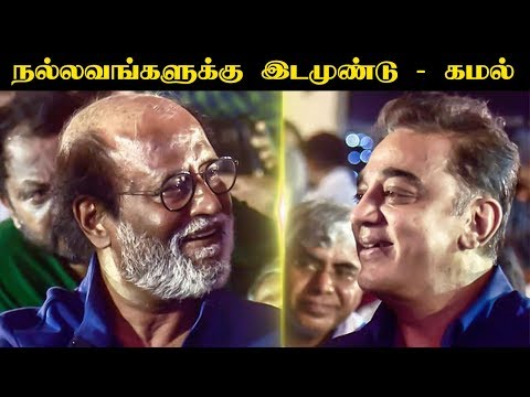 KamalHassan and Rajinikanth Team Up?