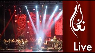 شوفوا اغاني حصرياً  لايف من حفلة انغام | Angham Live at The Marquee
