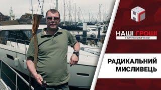 Ляшківець-мисливець і його посіпаки /// Наші гроші №177 (2017.07.24)