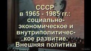 видео Внутренняя и внешняя политика СССР в 1964 – 1985 гг