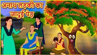 अनाथ लड़की का जादुई पेड़ | Moral Stories | Bedtime Stories | Hindi Kahaniya | Hindi Fairy Tales