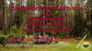 Уроки Феи сказочного леса  /  Lessons Fairies of the fairy forest