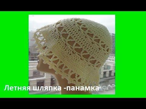 Вязание крючком летних шляпок для женщин обучающее видео