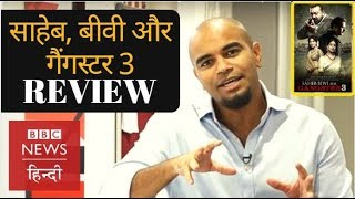 Film Review of Saheb Biwi Aur Gangster 3 with Vidit (BBC Hindi)
