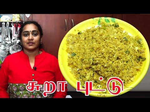 How To Make Sura Puttu In Tamil || Sura Puttu Recipe In Tamil By Gobi Sudha | சுறா புட்டு #162
