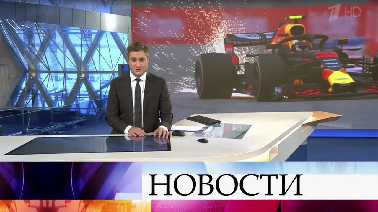Выпуск новостей в 09:00 от 24.09.2019
