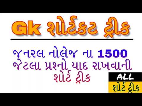 General knowledge in Gujarati | Gk in Gujarati | Gk short tricks in Gujarati | general knowledge