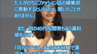 今クール(10~12月期)の石原さとみ主演の連続テレビドラマ『地味にス...