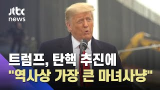 """트럼프 """"탄핵 추진? 역사상 가장 큰 마녀사냥"""" / JTBC 뉴스ON"""