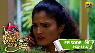 Sihina Genena Kumariye | Episode 98 | 2020-12-27 Thumbnail