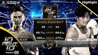 Highlight เดือด!!! เปิดคู่แรก  เป้ อารักษ์ Vs บีม ศรัณยู | 10 Fight 10