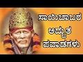 Shirdi Sai Baba  Facts & Miracles | Oneindia Kannada