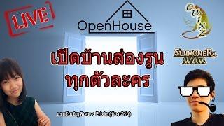 live smw open house เป ดบ านส องร น part i น ำ ไฟ