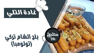 بلح الشام تركي (تولومبا) - غادة التلي