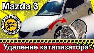 Удаление катализатора МАЗДА 3
