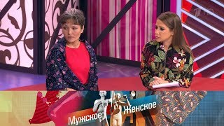 Хочу быть мамой. Мужское  Женское. Выпуск от 18.04.2019