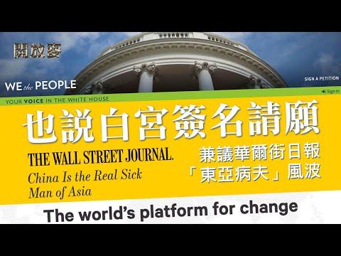 那些年,華人簽名請過的願|說說白宮網站簽名請願 有多少最後如你所願|兼議華爾街日報「辱華風波」和「東亞病夫」