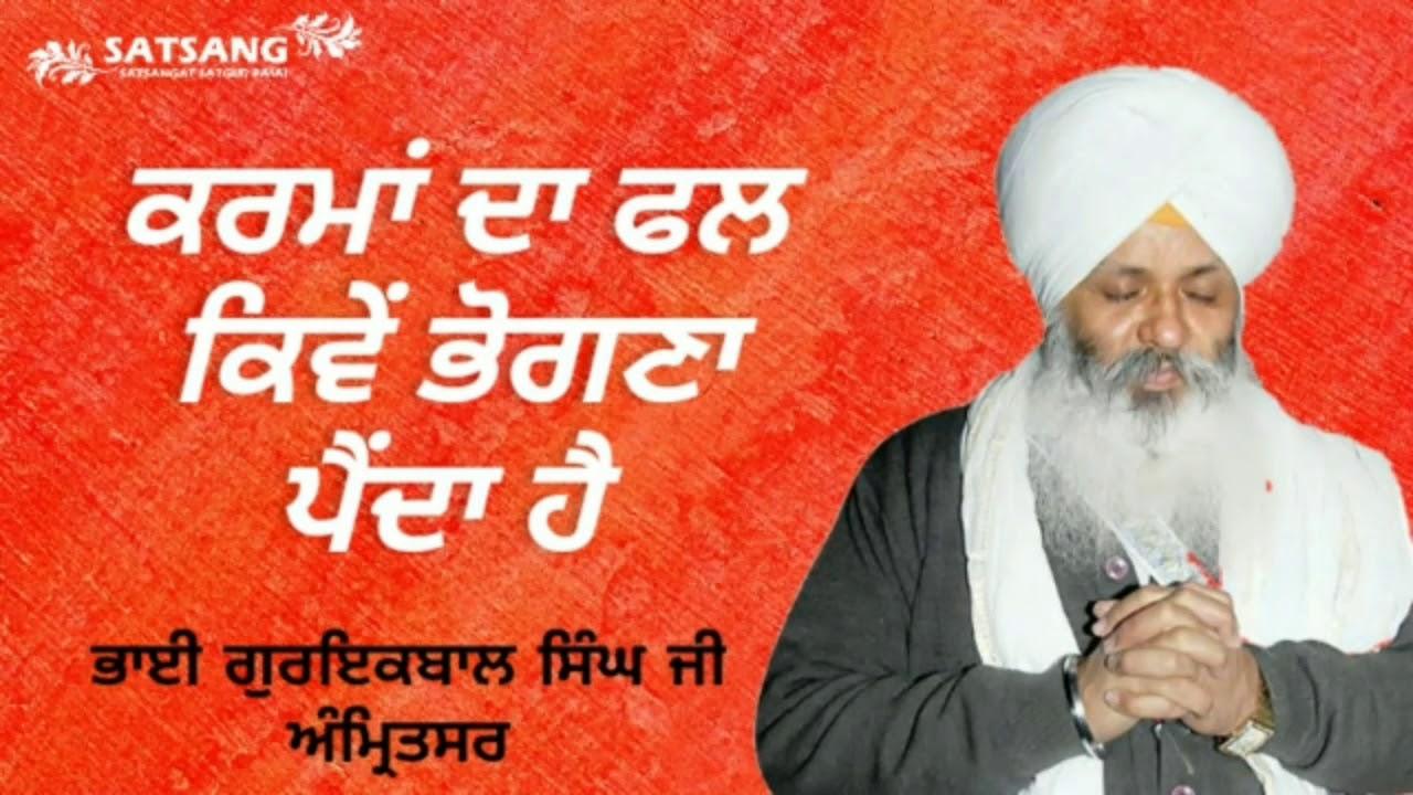Karma Da Phal  Kive Bhogna Painda Hai   Bhai Guriqbal Singh Amritsar