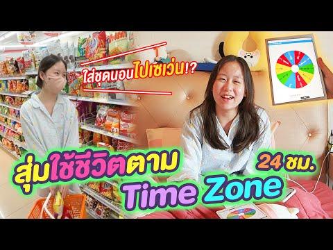 สุ่มใช้ชีวิตตาม Time zone 24 ชม. ใส่ชุดนอนไปเซเว่นซะงั้น!?