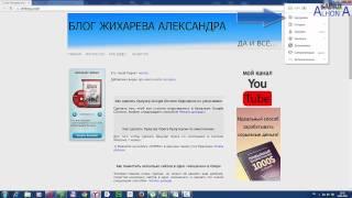 Как сделать Yandex браузер  браузером по умолчанию