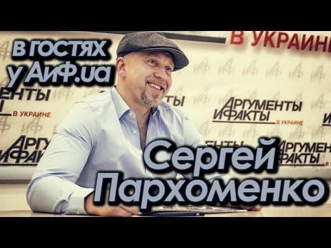 шоумен Сергей Пархоменко (часть 2)