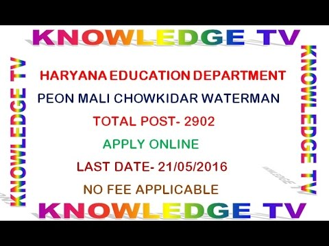 Education Department Haryana 2016 peon mali Chowkidar Waterman 2902 posts KNOWLEDGE TV