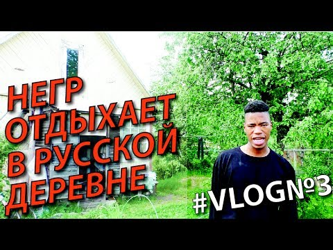 Негр в русской деревне ютуб