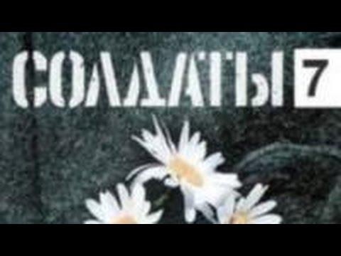 Солдаты . 7 сезон 16 серия