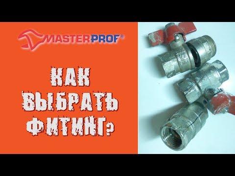 Как выбрать крепкий и качественный фитинг (муфту) для труб? Советы от МастерПроф