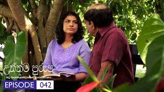 Uththama Purusha | Episode 42 - (208-08-01) | ITN Thumbnail