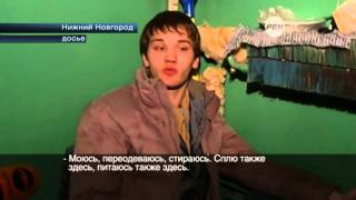 В Москве задержали гея-афериста