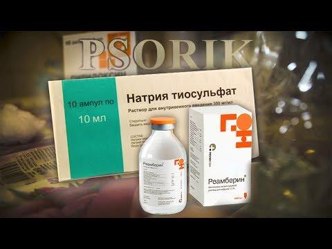 Псориаз – что это за болезнь + фото, симптомы, причины и