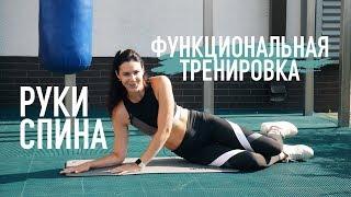 Функциональная тренировка. Руки и спина