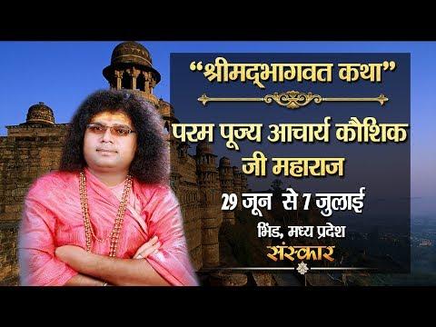 LIVE -Shrimad Bhagwat Katha By Acharya Kaushik Ji – 1 July | Bhind | Day 3