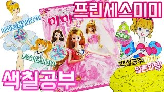 프린세스미미 색칠공부 장난감 Princess Mimi Coloring Book Toy