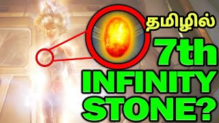 Avengers End Game 7th infinity stone confirmed - Tamil | MCU | Crazy Trickster |