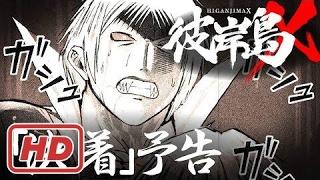 ショートアニメ『彼岸島X』#12【決着】予告.