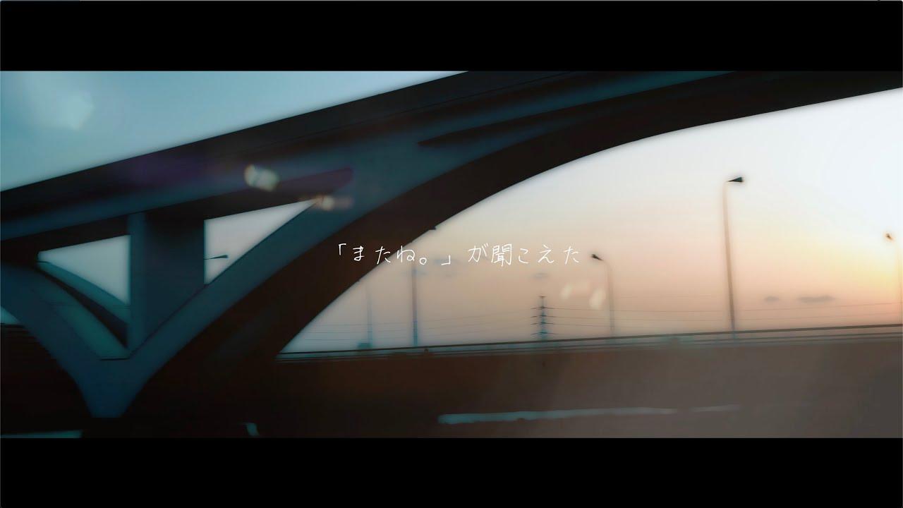 久保あおい / 「またね。」が聞こえた(Film Video)