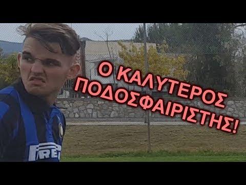 Ο καλύτερος ποδοσφαιριστής!  | LP vs 3Ζ