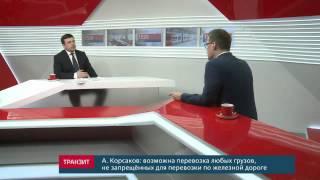 РЖД ТВ -  Артем Корсаков о сервисе