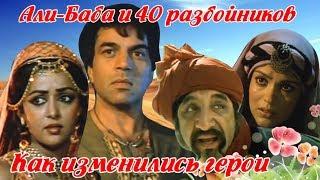 Приключения Али - Бабы и 40 разбойников 1979г. КАК ИЗМЕНИЛИСЬ ГЕРОИ