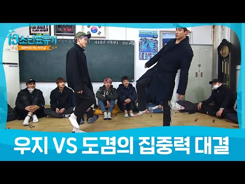 (17's One fine day EP.4) SEVENTEEN concentration battle Woozi vs Dokyum