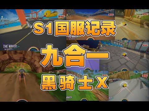 【跑跑卡丁車】S1 國服記錄 九連 黑騎士X / Waker