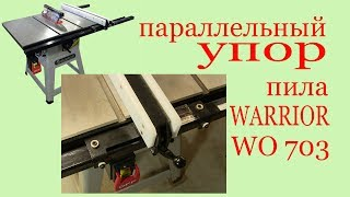 Параллельный упор на пиле WARRIOR WO-703. Parallel support on the saw Warrior