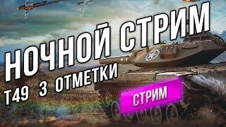 T49 - Беру 3 отметки и Катаем дальше!