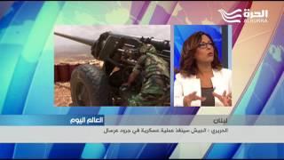 ما حقيقة استعداد الجيش اللبناني لتنفيذ عملية عسكرية في جرود عرسال على الحدود السورية؟
