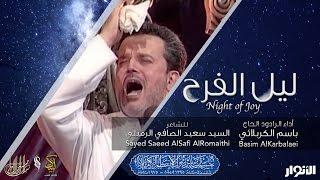 مونتاج [ليل الفرح] - باسم الكربلائي [Night of Joy]