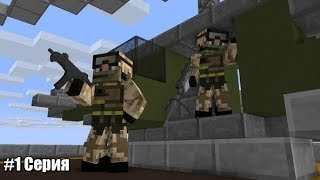 Сериал 3 Мировая Война 1 серия