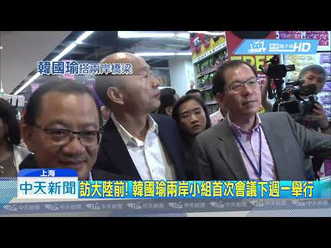 20190301中天新聞 韓國瑜大陸行前 將兩度會見上海台商協會